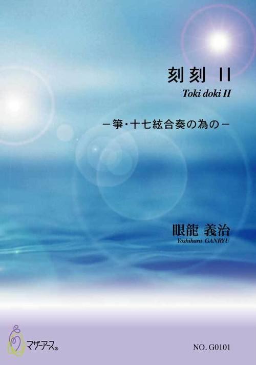 G0101 Toki doki II(Koto2, 17-gen/Y.  GANRYU /Full Score)