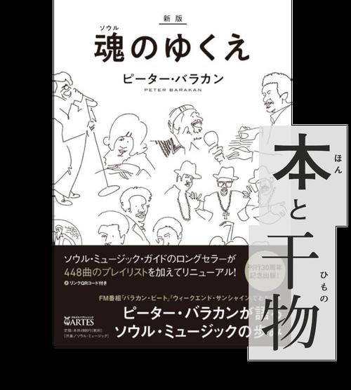 【本と干物】魂のゆくえ+九鬼の干物+ブックチャーム セット販売
