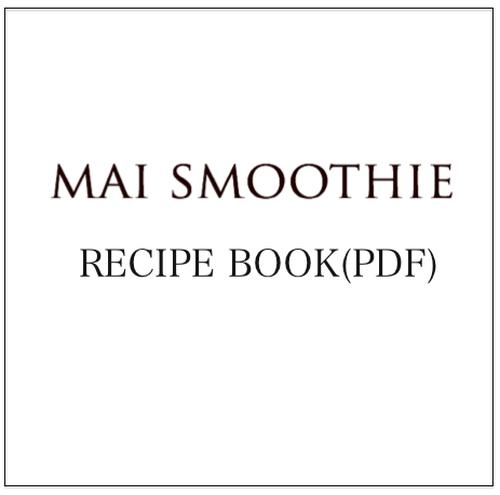 MAI SMOOTHIEオリジナルデジタルレシピBOOK