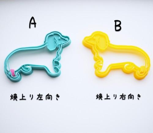 ミニチュアダックス クッキー型【横向き】