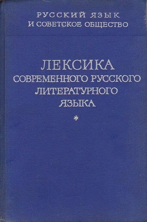 「ロシア文学における語彙の同時代性」