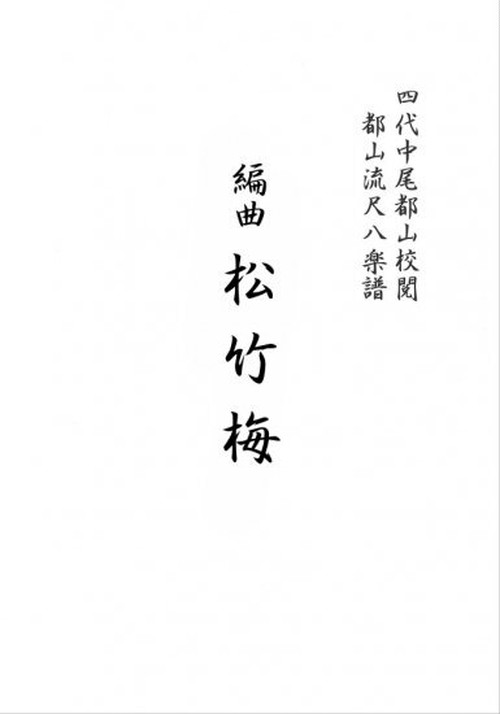 T32i333 編曲 松竹梅(尺八/宮城道雄/楽譜)