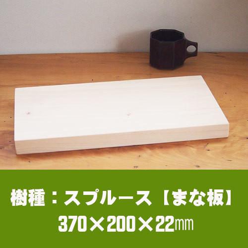 まな板【スプルース】S_S002m