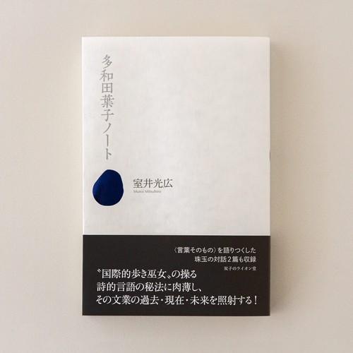 <新刊>『多和田葉子ノート』著:室井光広(刊:双子のライオン堂)|発売日:2020年4月10日頃