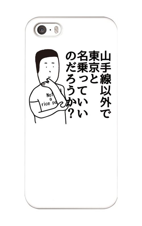 山手線で一番無名『田端』iphone5ケースその1