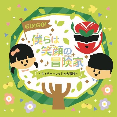 CD~僕らは笑顔の冒険家〜
