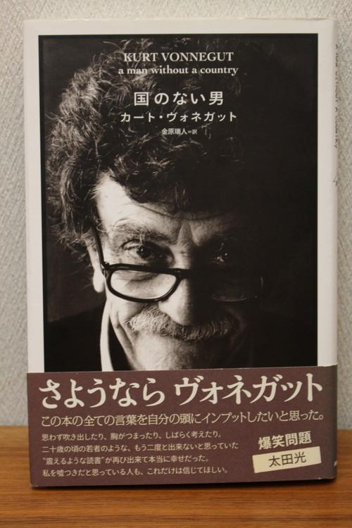 国のない男 カート・ヴォネガット著 金原瑞人訳 (単行本)
