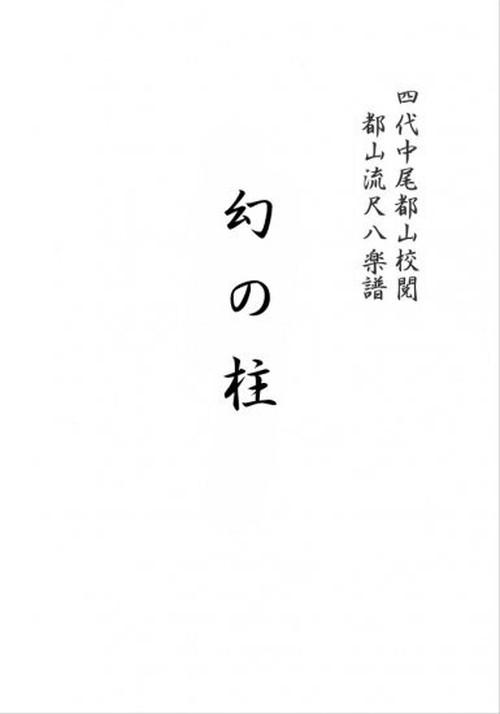 T32i446 MABOROSHINOHASHIRA(Shakuhachi/C.Katsuko /Full Score)