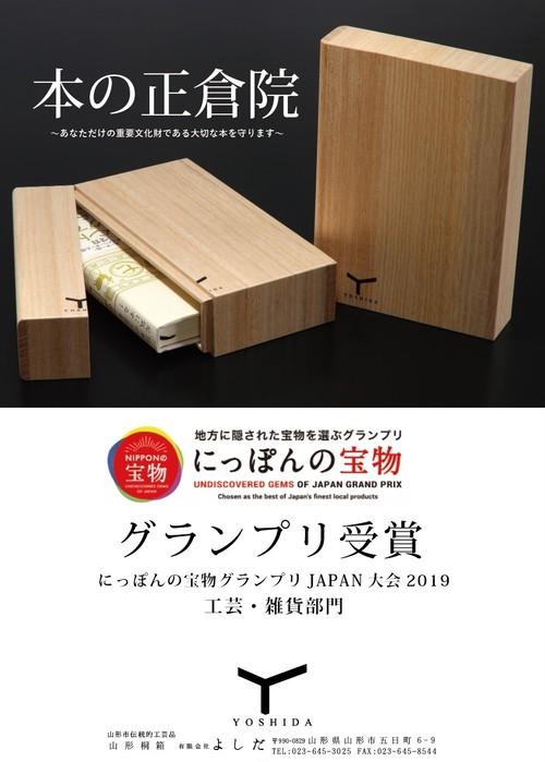 オーダーメイド桐製ブックケース 本の正倉院(61cm~100㎝)