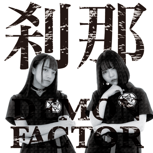 刹那 【CD】