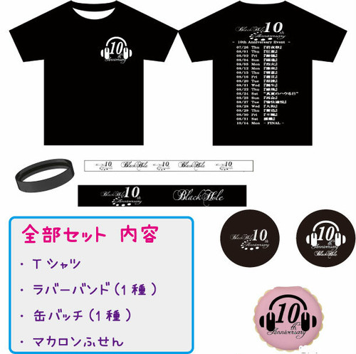 10th Anniversary オリジナルグッズ 全部セット