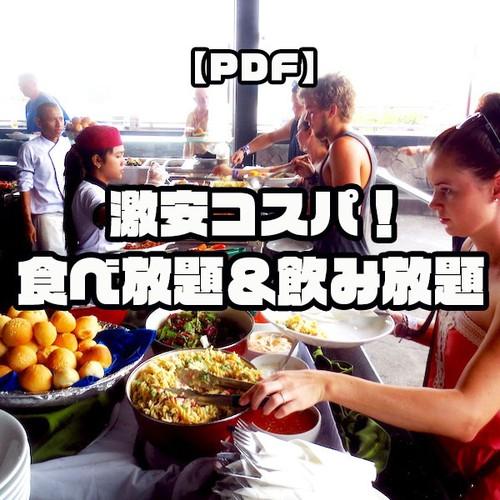 【PDF】激安コスパ!バリ島の『食べ放題&飲み放題』最新情報