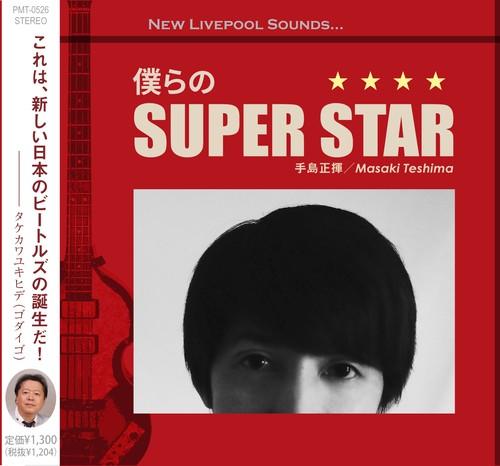 CD マキシシングル『僕らのSUPER STAR』 手島正揮