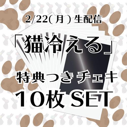 特典つき【2/22生配信】猫冷えるチェキ10枚SET