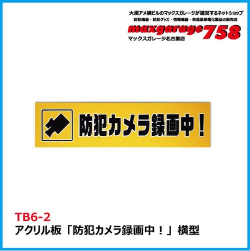 アクリル板「防犯カメラ録画中!」横型 TB6-2