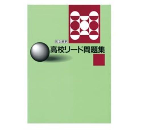 教育開発出版 高校リード問題集 英文解釈 2021年度版 新品完全セット ISBN なし 006-054-000-mk-bn