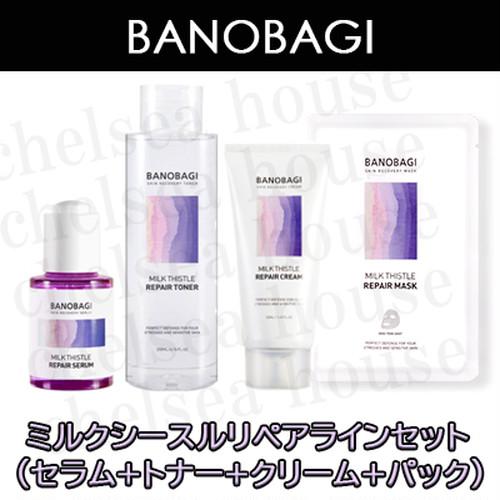 BANOBAGI ミルクシースルリペアラインセット★国内発送★
