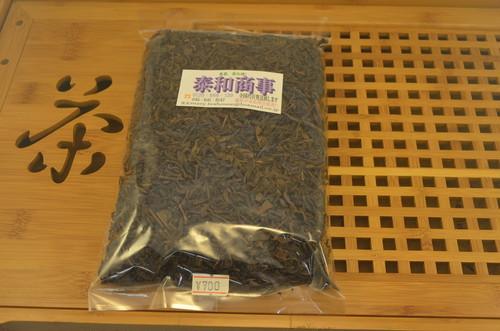 【中国】福建省 黒烏龍茶150g