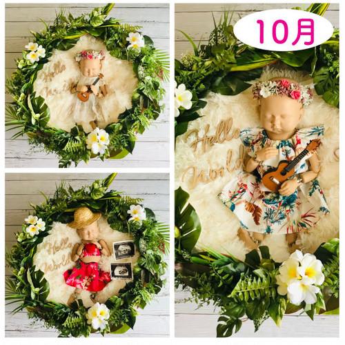ハワイアンリース♡女の子コーデセット<レンタル&10月予定日のお客様枠>