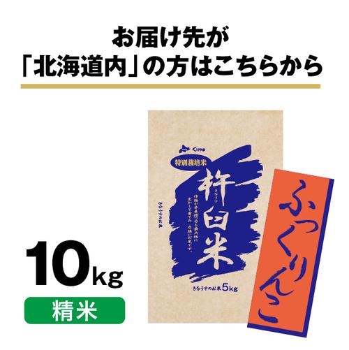 【北海道内配送】 特別栽培米 北海道きなうすファーム ふっくりんこ10kg(精米)