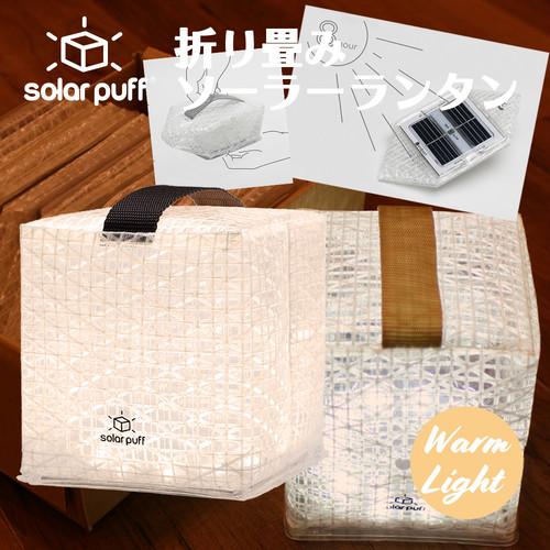 折りたたみ LED ソーラー ランタン ソーラー式エコライト SOLAR PUFF ソーラーパフ ウォームライト おしゃれ 懐中電灯 屋外 キャンプ アウトドア インテリア puff-24022