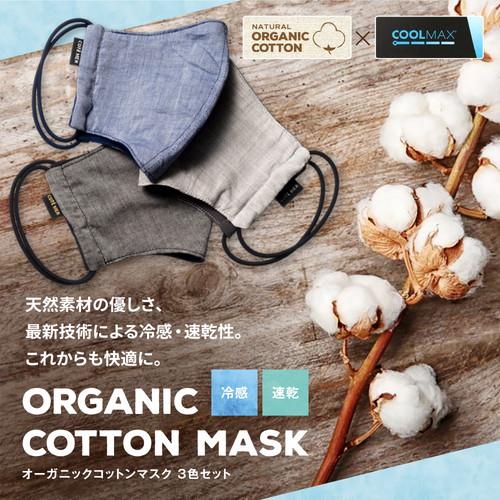 オーガニックコットンマスク3枚セット 吸水速乾 COOLMAX 日本製