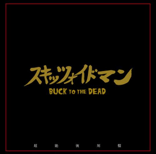 超絶復刻版〜BUCK to THE DEAD〜