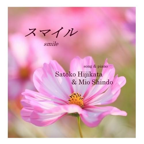 CDアルバム「スマイル」
