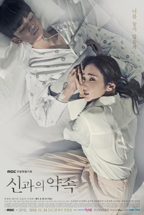韓国ドラマ【神との約束】Blu-ray版 全24話