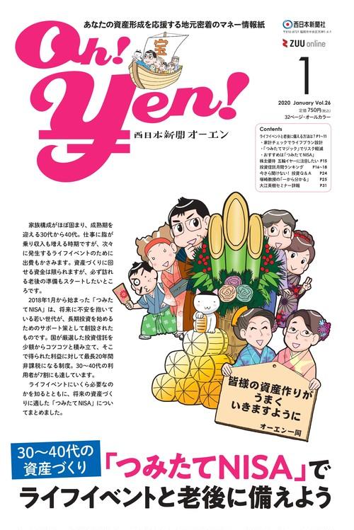 西日本新聞オーエン vol.26 2020年01月号