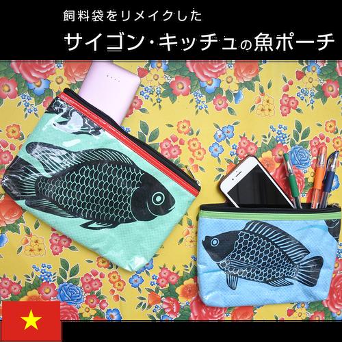 【ベトナム】サイゴン・キッシュの魚ポーチ