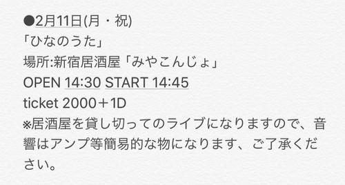 2月11日 新宿みやこんじょライブ