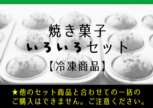I様用 焼き菓子いろいろセット【冷凍販売】*販売終了しました。