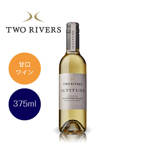 Two Rivers Altltude Late Harvest Sauvignon Blanc 2018 / トゥーリバーズ アルティテュード レイトハーヴェスト