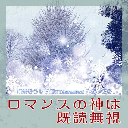 【即興作曲】ロマンスの神は既読無視