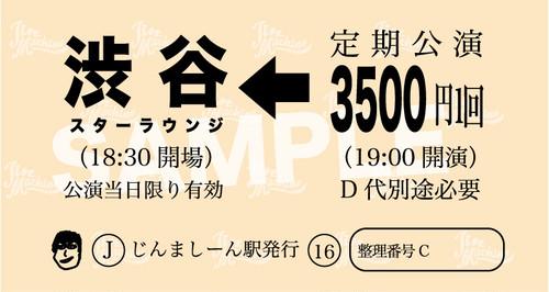【Jin-Machine】定期公演 12/17公演切符チケット(Cチケット)