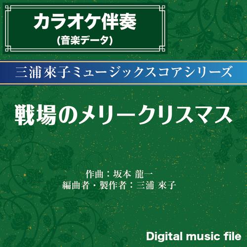戦場のメリークリスマス-カラオケ伴奏-