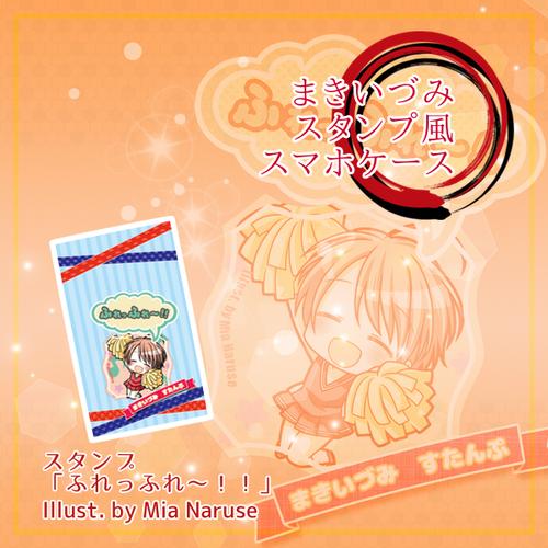 【ふれっふれ〜!!】スタンプ風 スマホケース
