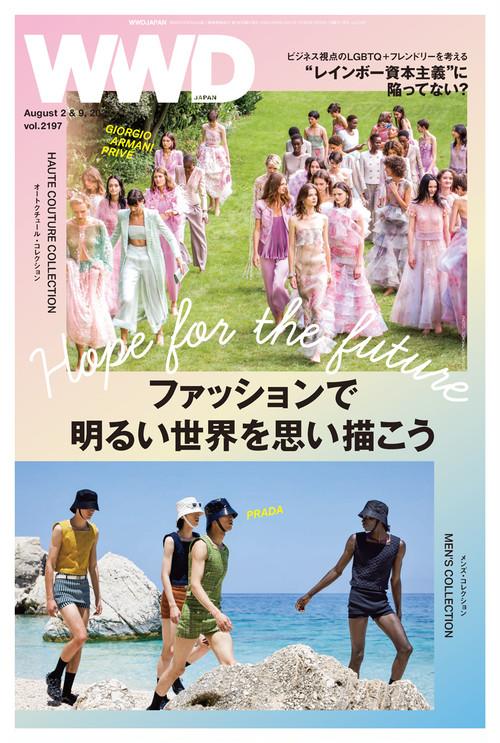 ファッションで明るい世界を描こう 2022年春夏メンズ&21-22年秋冬オートクチュール特集|WWD JAPAN Vol.2197