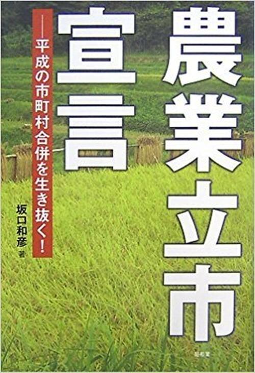 農業立市宣言―平成の市町村合併を生き抜く!