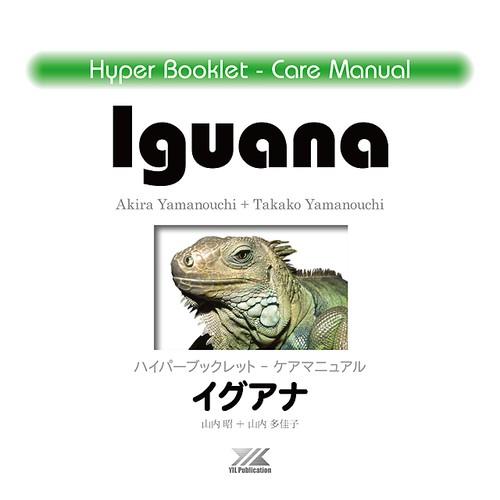 YIL Hyper Booklet - ケアマニュアル 「イグアナ」