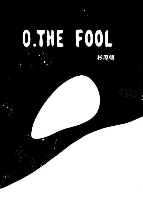 【漫画】誓いの旅人たち-0.THE FOOL-