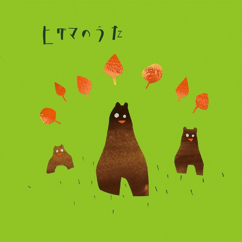 CD「ヒグマのうた」