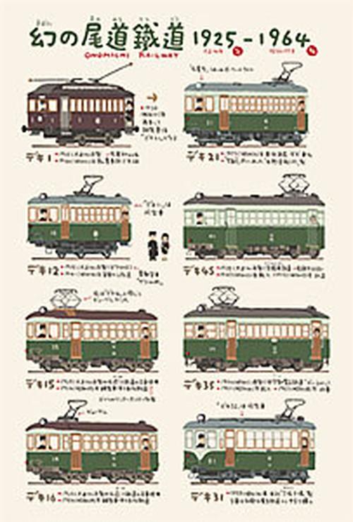 ポスカ「幻の尾道鐵道」