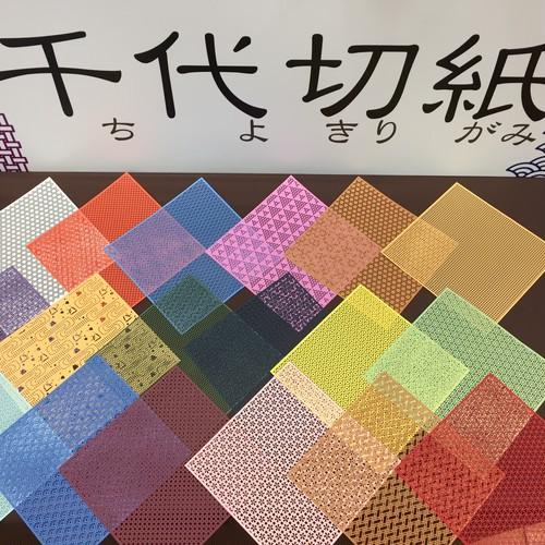千代切紙(3枚入り)全18種類セット