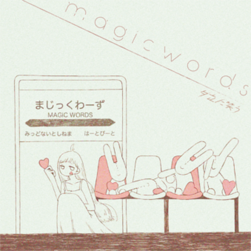 2nd mini album「magic words」
