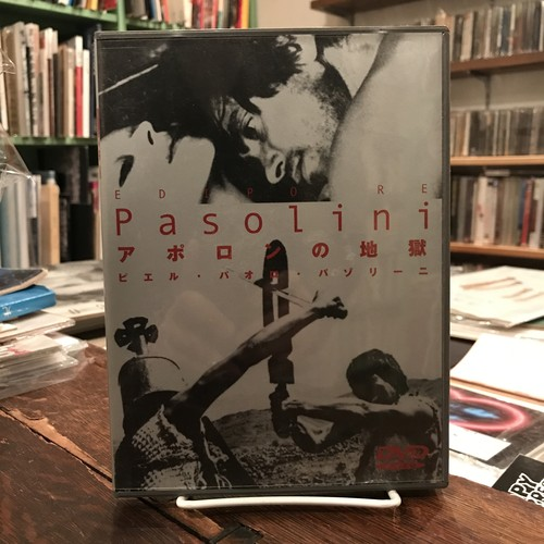 【DVD】アポロンの地獄 / ピエル・パオロ・パゾリーニ(Pier Paolo Pasolini)