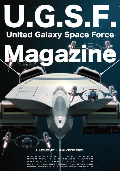 UGSF MAGAZINE. 第5号 オペレーション・ザ・セッティング・オブ・ガーブ特集【カバー型UGSFMAGAZINE付き!】