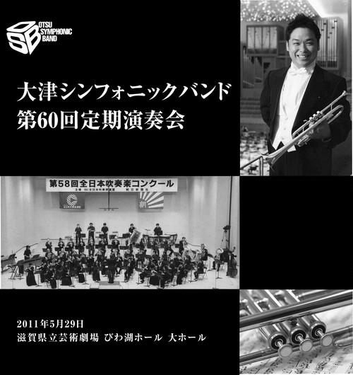 大津シンフォニックバンド 第60回定期演奏会[2011年5月29日]