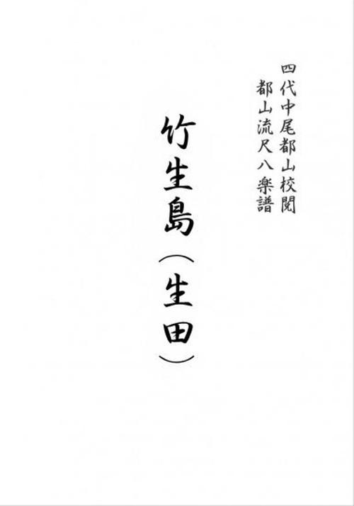 T32i276 竹生島(生田流)(尺八/菊岡検校/楽譜)